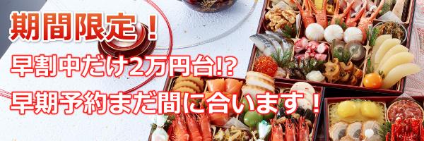 限定期間の間だけ2万円台!早期予約まだ間に合います!