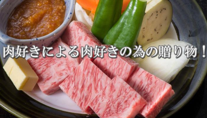 肉好きによる肉好きの為の贈り物