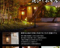 北海道 函館 花びしホテル